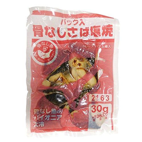 【冷凍】 業務用 大冷 パック入り 骨なし さば 塩焼き 30g×10枚入り 骨ぬき 鯖 の塩焼き