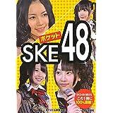 ポケット SKE48