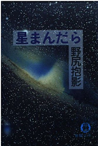 星まんだら (徳間文庫)