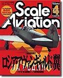 スケールアヴィエーション Vol.4 1998年10月号 アーマーモデリング10月号別冊