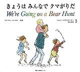 きょうはみんなでクマがりだ We're Going on a Bear Hunt (英語・日本語CD付き)