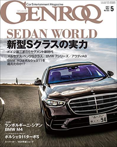 GENROQ (ゲンロク) 2021年 5月号 [雑誌]