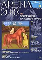 ARENA 第21号(2018) 特集:学問史の世界
