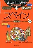 旅の指さし会話帳12 スペイン [第4版] (旅の指さし会話帳シリーズ)