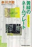 黄緑のネームプレート: 杉原爽香〈46歳の秋〉 (光文社文庫) - 次郎, 赤川