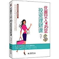 Introduction to ladder elegant woman 16 Finance Division(Chinese Edition)