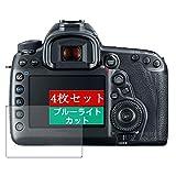 4枚 Sukix ブルーライトカット フィルム 、 キヤノン Canon EOS 5D Mark IV 4 向けの 液晶保護フィルム ブルーライトカットフィルム シート シール 保護フィルム(非 ガラスフィルム 強化ガラス ガラス ) new version