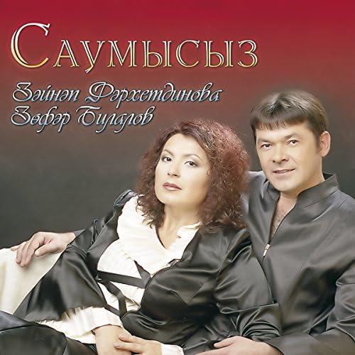 Зэйнэп Фархетдинова & Зуфар Билалов