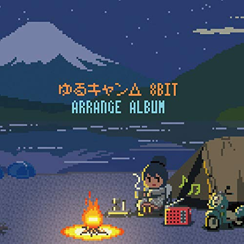 ゆるキャン△8bit アレンジアルバム