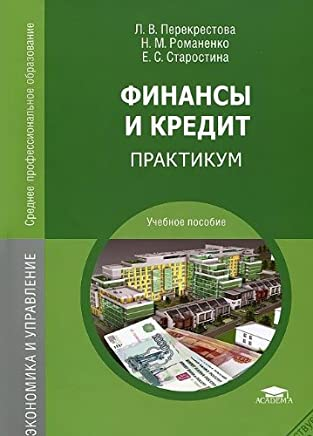 Finansy i kredit: Praktikum. 3-e izd., ster. Perekrestova L.V.