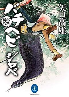 ヤマケイ文庫 幻の怪蛇 バチヘビ・シロべ