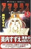 アマテラス 3 (あすかコミックス)