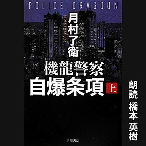 『機龍警察 自爆条項〔完全版〕 上』のカバーアート