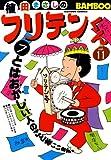 フリテンくん(11) (バンブーコミックス 4コマセレクション)