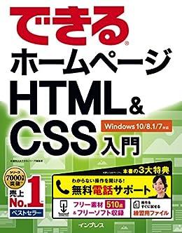 [佐藤 和人, できるシリーズ編集部]のできるホームページHTML&CSS入門 Windows 10/8.1/7対応 できるシリーズ