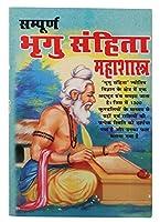 Bhrigu Sahita