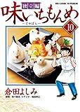 味いちもんめ 独立編 (10) (BIG COMIC SUPERIOR)