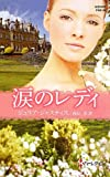 涙のレディ (ハーレクイン・ヒストリカル・スペシャル)