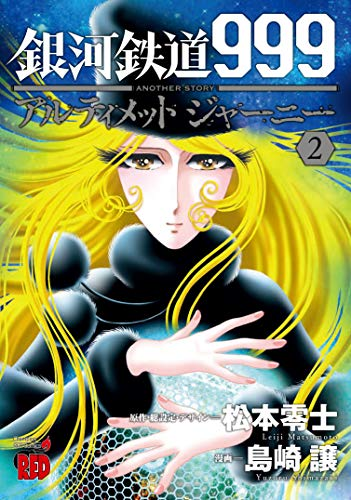 銀河鉄道999ANOTHER STORY アルティメットジャーニー(2) (チャンピオンREDコミックス)の詳細を見る
