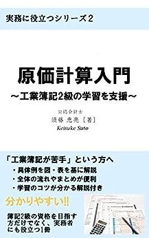 [須藤 恵亮]の原価計算入門~工業簿記2級の学習を支援: 実務に役立つシリーズ2 (PDCA出版)