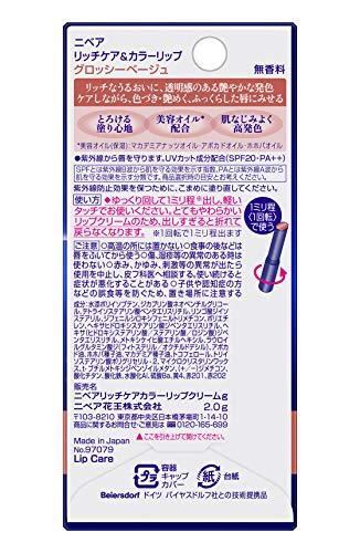 ニベアリッチケア&カラーリップGベージュリップクリーム無香料グロッシーベージュ2g