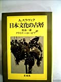 日本文化の古層 (1984年)