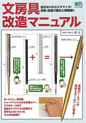 文房具改造マニュアル (エイムック 4195)