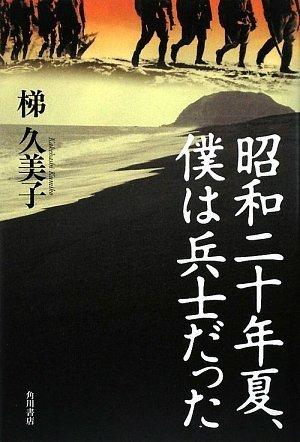 昭和二十年夏、僕は兵士だった