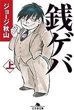 表紙: 銭ゲバ(上) (幻冬舎文庫) | ジョージ秋山