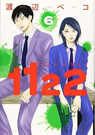 1122(6) (モーニング KC)