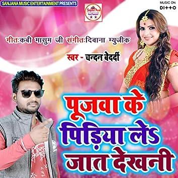 Pujawa Ke Pidiya Le Jat Dekhni