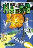 岸和田博士の科学的愛情(8) (アフタヌーンコミックス)