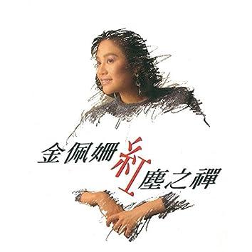 Hong Chen Zhi Dan