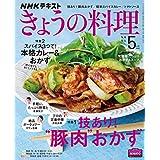 NHK きょうの料理 2020年 5月号 [雑誌] (NHKテキスト)