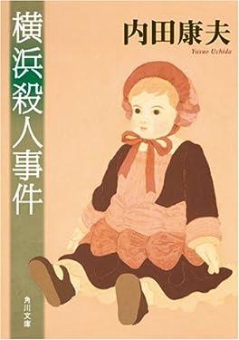 Murder Yokohama [Japanese Edition]