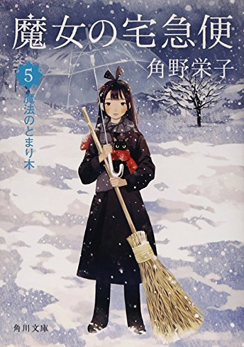 魔女の宅急便    5魔法のとまり木 (角川文庫)