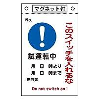 緑十字 命札 札-530 試運転中 このスイッチを入れるな 085530