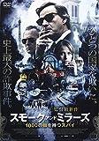 スモーク・アンド・ミラーズ 1000の顔を持つスパイ[DVD]