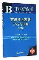甘肃社会发展分析与预测(2016版)/甘肃蓝皮书
