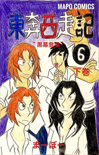 東奔西走記6巻 下巻 東奔西走記6巻上巻 (まーぼーコミックス (Weekly Mapo))