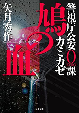 鳩の血-警視庁公安0課 カミカゼ(2) (双葉文庫)