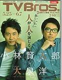 TV Bros 2013年5月25日号 北海道版