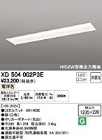 XD504002P3E オーデリック LEDベースライト(LED光源ユニット別梱)