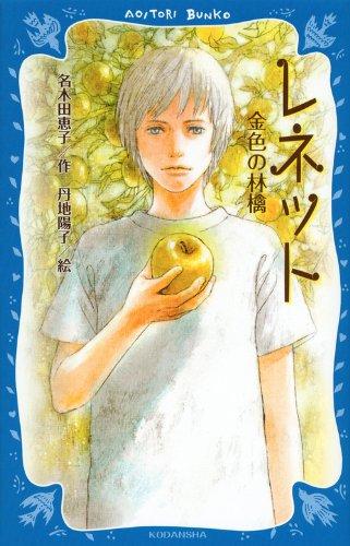 レネット 金色の林檎 (講談社青い鳥文庫)