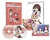干物妹!うまるちゃん Vol.2 Blu-ray[TBR-25322D][Blu-ray/ブルーレイ]