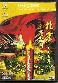 Beijing 2008: Olympiad Closing Ceremony (Mandarin Edition)