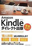 Amazon Kindleダイレクト出版 完全ガイド 無料ではじめる電子書籍セルフパブリッシング いしたにまさき