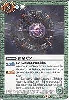 【バトルスピリッツ】衛星ゼア (C) (CB15-071) - [CB15]コラボブースター 仮面ライダー 相棒との道