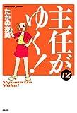 主任がゆく! (12) (ぶんか社コミックス)