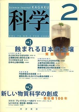 科学 2008年 02月号 [雑誌]